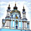 №90 Андреевская церковь 33-3300-НА (2011-12) оригинал