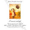 №340 Осенний поцелуй 34-3960-НО (2019-02) титул