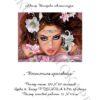 №104 Восточная красавица 43-2120-НВ (2012-04) титул