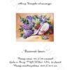 №32 Весенний букет 36-2776-НВ (2010-10) титул