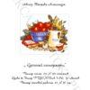 №68 Кухонный натюрморт 33-1419-НК (2011-07) титул