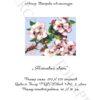№73 Яблоневый цвет 31-1748-НЯ (2011-08) титул