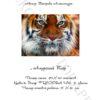 №83 Амурский тигр 33-0910-НА (2011-11) титул