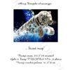 №89 Белый тигр 34-1518-НТ (2011-12) титул