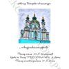 №90 Андреевская церковь 33-3300-НА (2011-12) титул