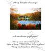 №99 Альпийская деревушка 40-3536-НА (2012-03) титул