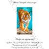 №364 Тигр на прогулке 38-3680-НТ (2019-10) титул