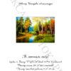 №384 В летнем лесу 50-3408-НВ (05-2020) титул