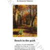 №421 Скамейка в парке 45-3185-НС (2021-05) титул анг